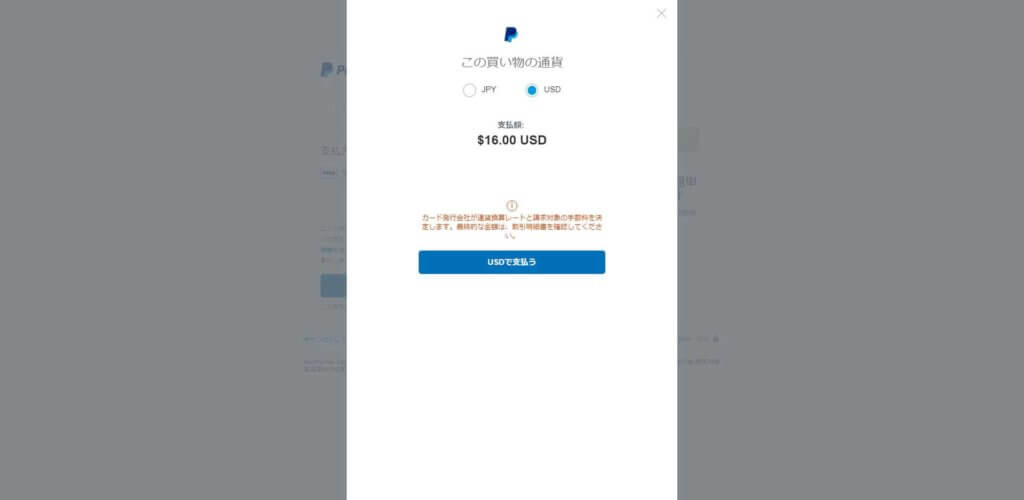 PayPal WEBサイト決済
