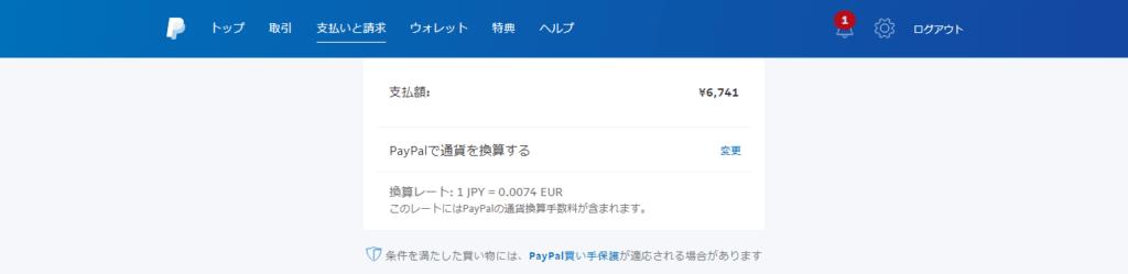 paypal_通貨換算設定1