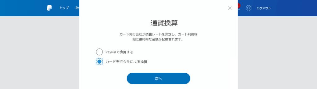 paypal_通貨換算設定2