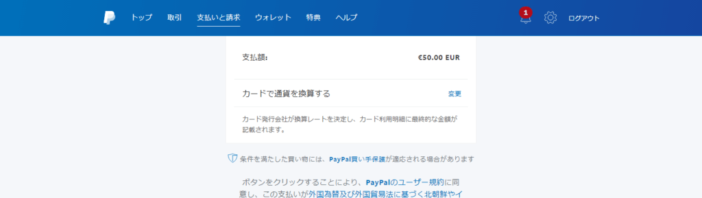 paypal_通貨換算設定3